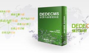 织梦dedecms建站教程全集27节【目录】