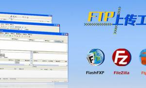 5.FTP远程管理工具使用操作