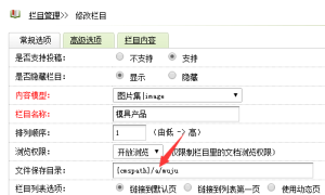 08.织梦网站url路径缩短操作(缩短栏目和文章的链接)