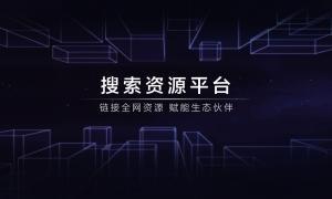 百度搜索资源平台(原百度站长工具)使用教程全集【目录】