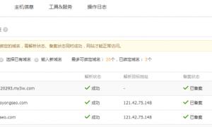 3.万网域名和空间绑定操作和网站域名解析操作
