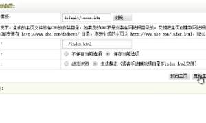 05.织梦网站后台三大标签TDK(标题、描述、关键字)的设置