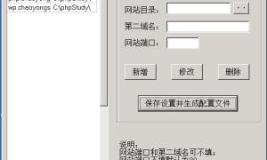 5.2 使用phpstudy在Windows服务器上建立多个站点