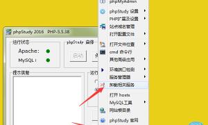 9.如何完全彻底卸载phpstudy, 删除文件-phpstudy教程