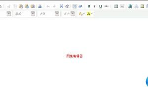 织梦dedecms的图集编辑器改为文章编辑器教程
