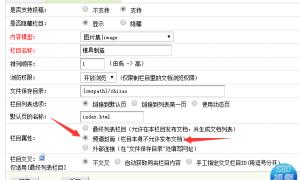 织梦dedecms生成网页提示模板不存在的解决方案