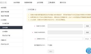wordpress博客网站备份教程(以阿里云主机空间为例)