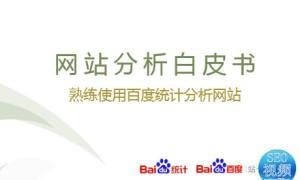 《网站分析白皮书(站长版)》(5)网站分析流程
