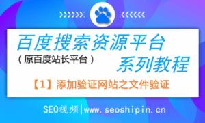 1.添加验证网站之文件验证操作-百度搜索资源平台系列教程