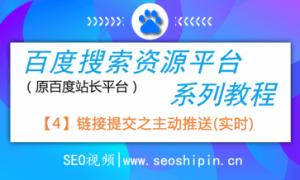 4.链接提交自动提交之主动推送(实时)使用-百度搜索资源平台系列教程