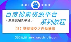 5.链接提交自动提交之自动推送-百度搜索资源平台系列教程