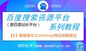 6.链接提交自动提交-sitemap网站地图提交-百度搜索资源平台教程