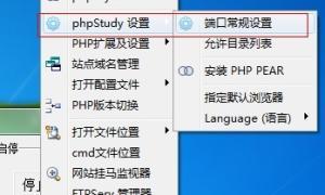 phpStudy如何修改端口或WWW目录(网站根目录)