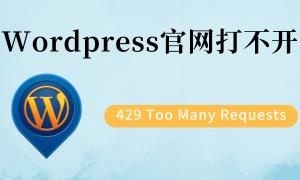 wordpress官网打不开,429 Too Many Request