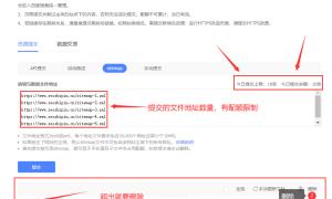 百度搜索资源平台信息:删除超出站点配额的历史sitemap文件(包括普通收录与死链数据)