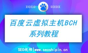 百度云虚拟主机BCH使用教程【目录】
