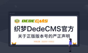 织梦dedecms全新升级DedeCMSV6发布了?官方又出新声明:NO