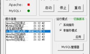 phpstudy Apache80端口被占用,Apache启动不成功的解决方法