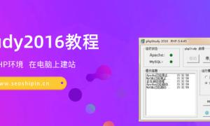 phpstudy2016教程全集【目录】-本地建站教程