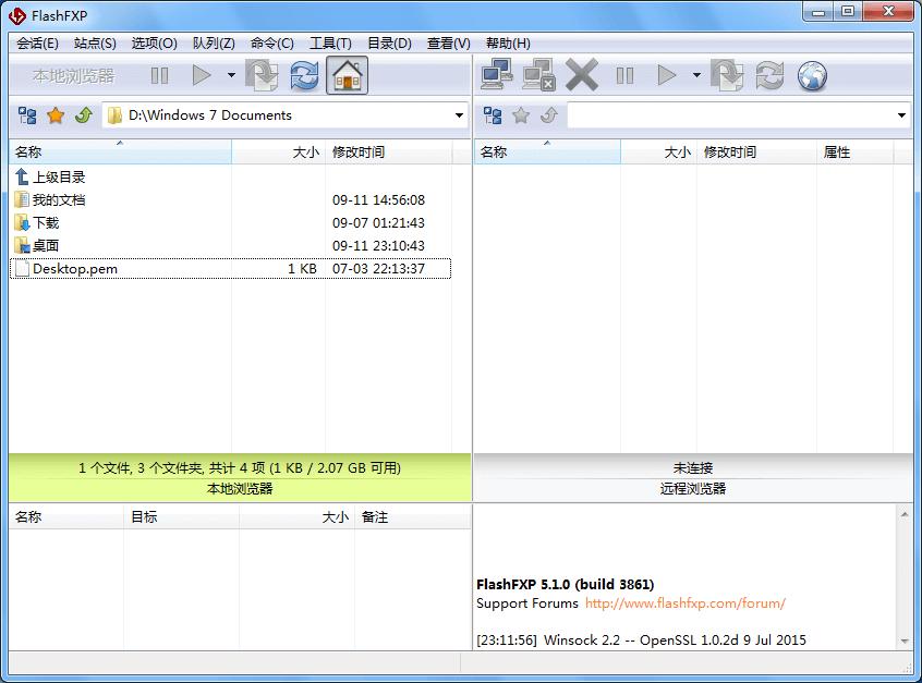 FTP工具FlashFXP