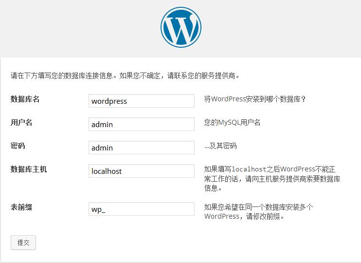 输入数据库名、数据库用户名和数据库密码