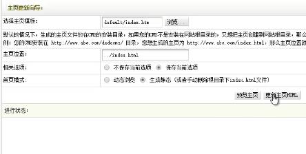 织梦网站后台三大标签TDK(标题、描述、关键字)的设置