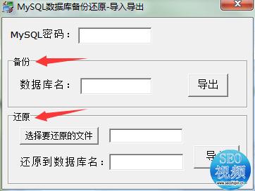 数据库备份或还原
