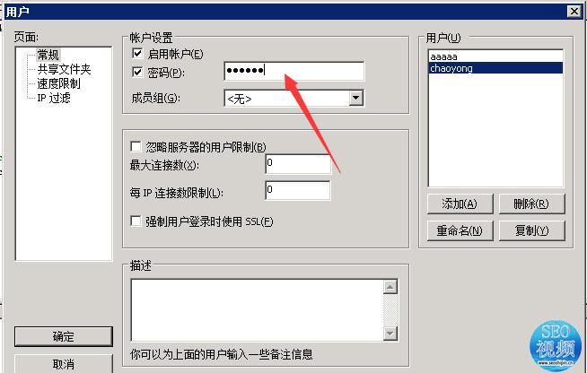 设置ftp密码