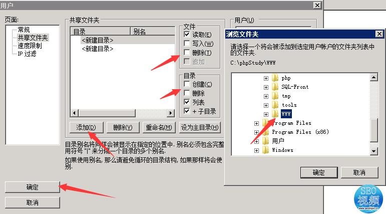 设置ftp用户管理权限