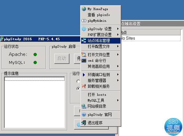 升级更新phpstudy软件-phpstudy教程