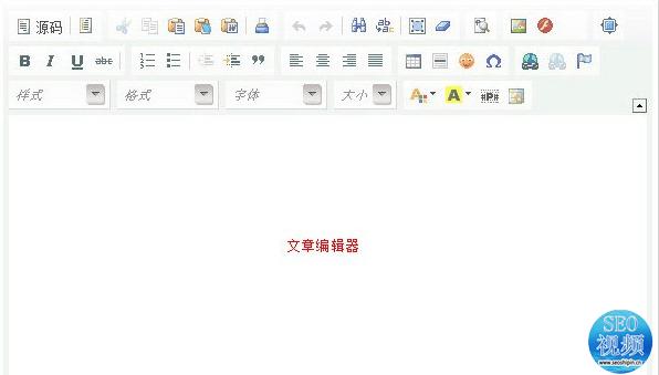 织梦文章编辑器