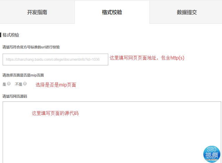 百度官方号网页格式校验