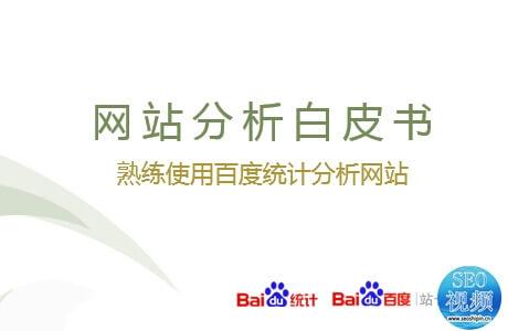《网站分析白皮书(站长版)》(4)网站分析流程