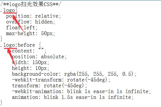 把扫光代码的css名称改为logo的css名称