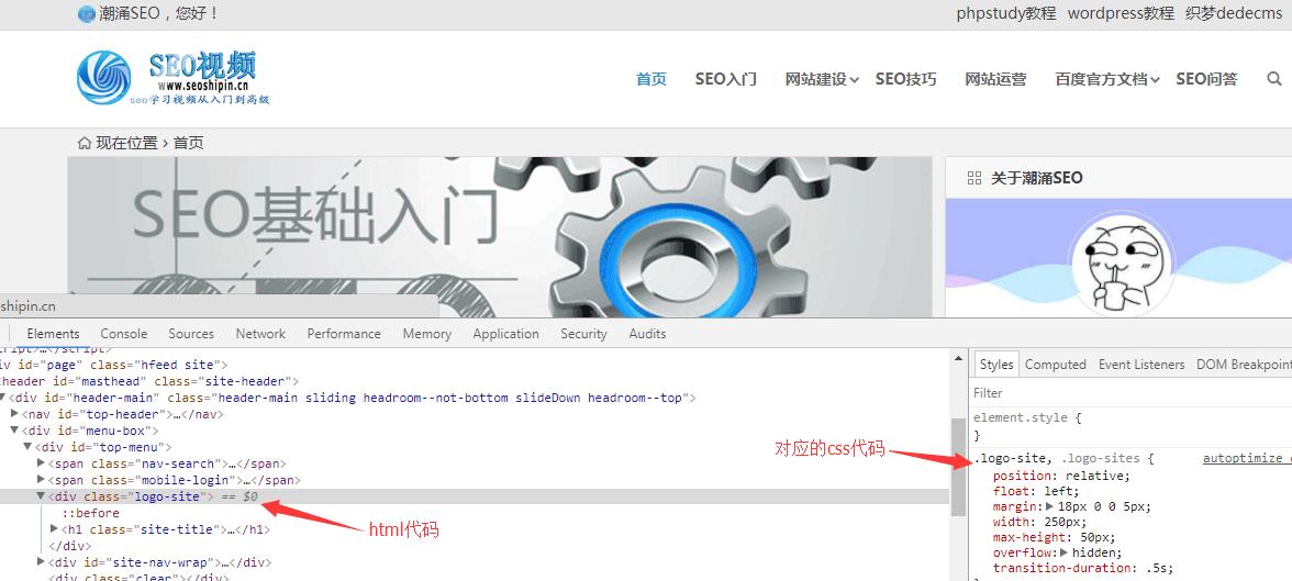 通过css给网站logo添加扫光特效