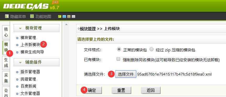 织梦dedecms生成sitemap网站地图插件