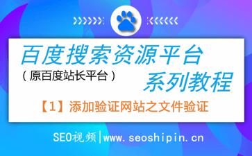 百度搜索资源平台系列教程-添加验证网站之文件验证操作