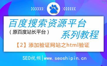 百度搜索资源平台系列教程-添加验证网站之HTML标签验证