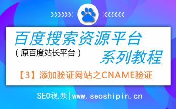 百度搜索资源平台系列教程-添加验证网站之CNAME验证操作