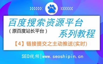 百度搜索资源平台系列教程-链接提交自动提交之主动推送(实时)使用教程