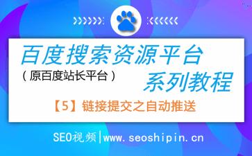 链接提交自动提交之自动推送-百度搜索资源平台系列教程