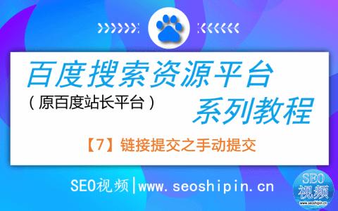 链接提交工具之手动提交-百度搜索资源平台系列教程