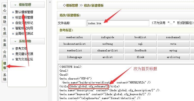修改织梦模板首页标题