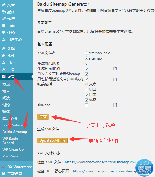 Baidu Sitemap Generator插件使用设置