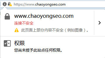 浏览器提示https绿标安全