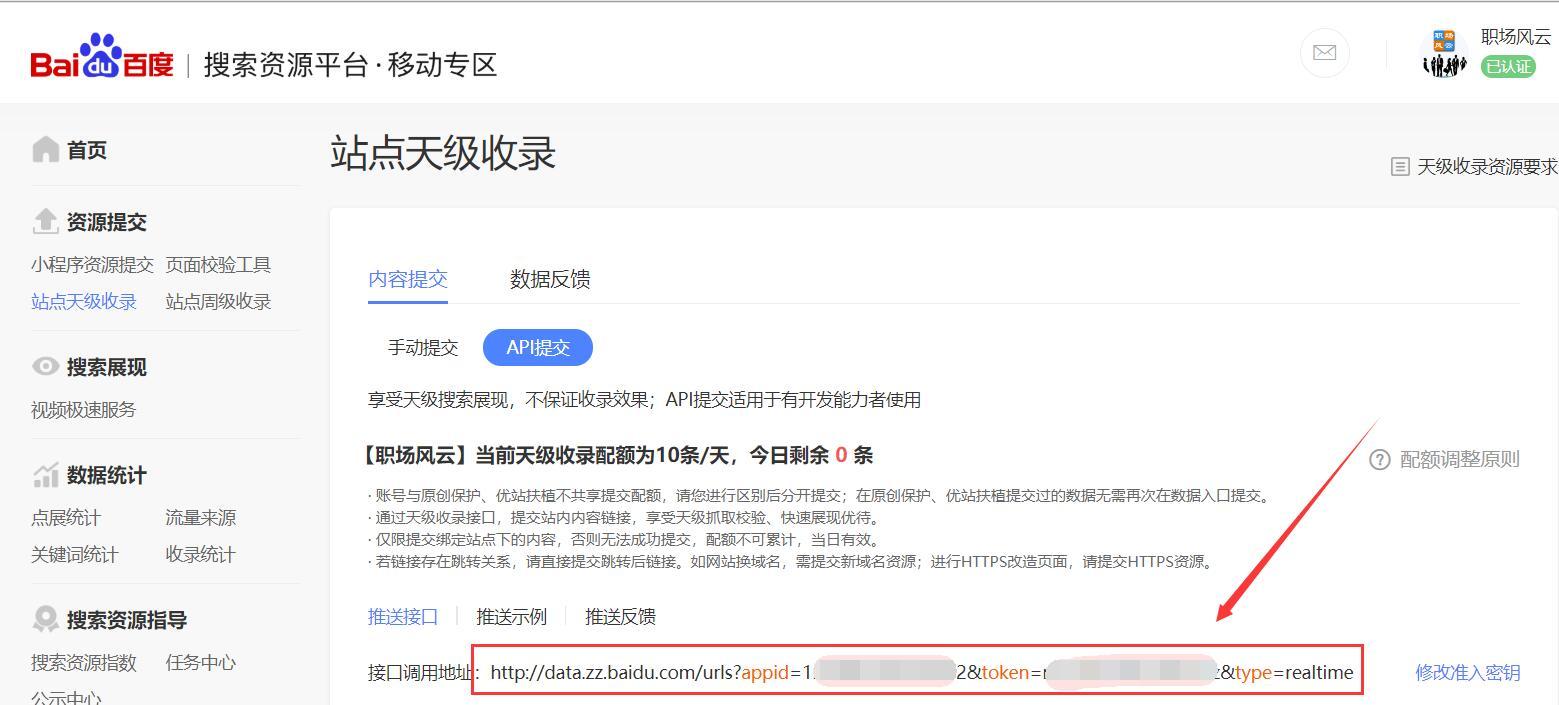 熊掌号API提交接口地址