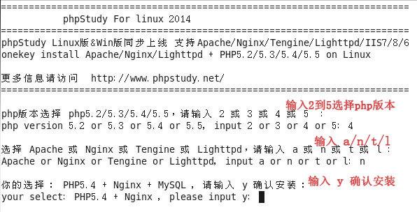Linux安装phpstudy快速配置PHP环境