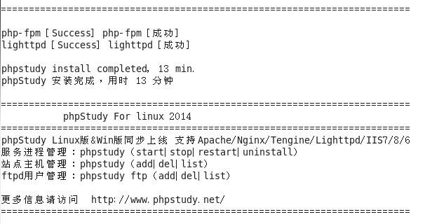 linux操作系统下快速安装配置php开发环境phpStudy for Linux