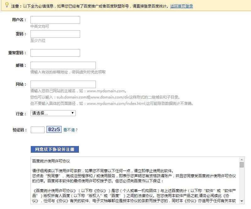百度统计站长版帐号注册