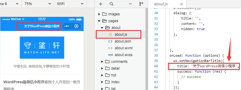 """修改顶部的""""关于WordPress微信小程序"""""""